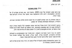 מכתב תודה אגף החינוך עירית אור יהודה (2)