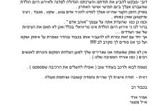 מכתב תודה מאמיר ארד - עיצרו את העיר יום הולדת