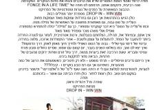 עופרה פרל ויהודית סיאנו